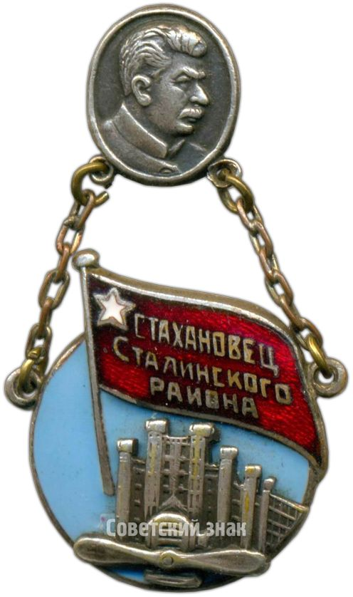 АВЕРС: Жетон «Стахановец Сталинского района» № 3770а