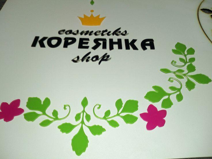 """Готовим двухсторонний световой """"короб"""" (это будет круг) для сети магазинов Кореянка г. Самара"""