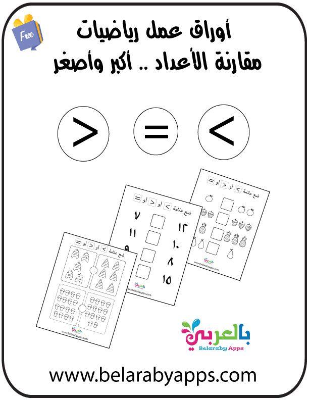 اوراق عمل رياضيات مقارنة الاعداد اكبر واصغر Th Words Words Islam For Kids