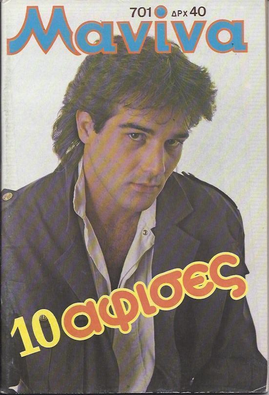 PAVLOS EVAGGELOPOULOS - JAMES DEAN- RARE - GREEK-MANINA Magazine - 1985 - No.701 | eBay