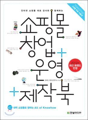 쇼핑몰 창업 운영 제작북 Book Cover Design