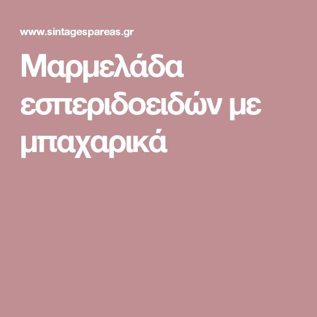 Μαρμελάδα εσπεριδοειδών με μπαχαρικά