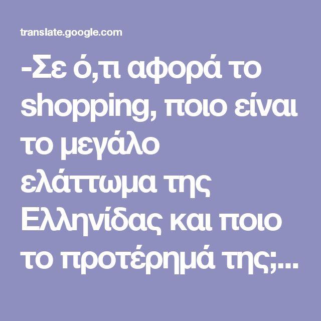 -Σε ό,τι αφορά το shopping, ποιο είναι το μεγάλο ελάττωμα της Ελληνίδας και ποιο το προτέρημά της;  Το μεγάλο ελάττωμα της Ελληνίδας είναι η αρχική καχυποψία της, ενώ το μεγάλο προτέρημά της είναι η τυφλή εμπιστοσύνη της αφού καταφέρεις να την κερδίσεις.Οι πλεκτές τσάντες One&Only της Ειρήνης Παπαδοπούλου