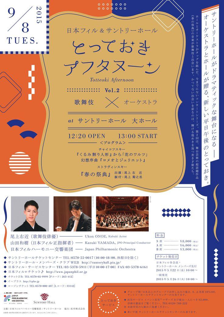 コンサートを選ぶ|日本フィルハーモニー交響楽団 Japan Philharmonic Orchestra