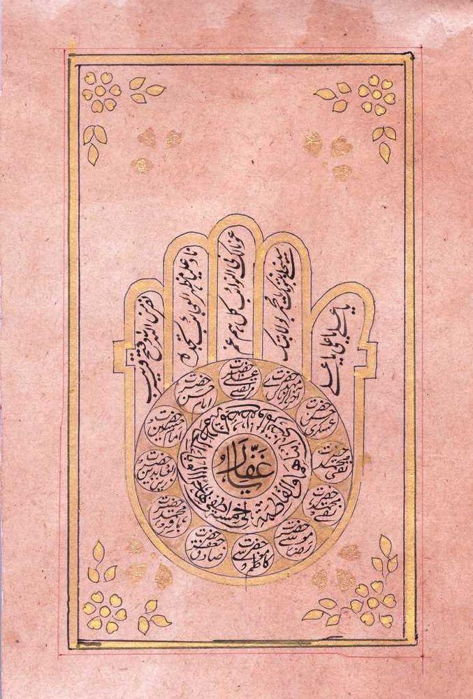 INDO ISLAMIC ARABIC FINE KALMA CALLIGRAPHY PAINTING HAND FIGURE WALL DECO GIFT