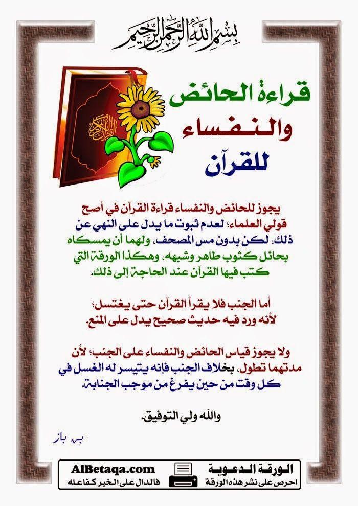 بالصور جميع ماتحتاجه المرأة من أحكام شرعية في موضوع واحد صور Islamic Phrases Islamic Information Islamic Teachings