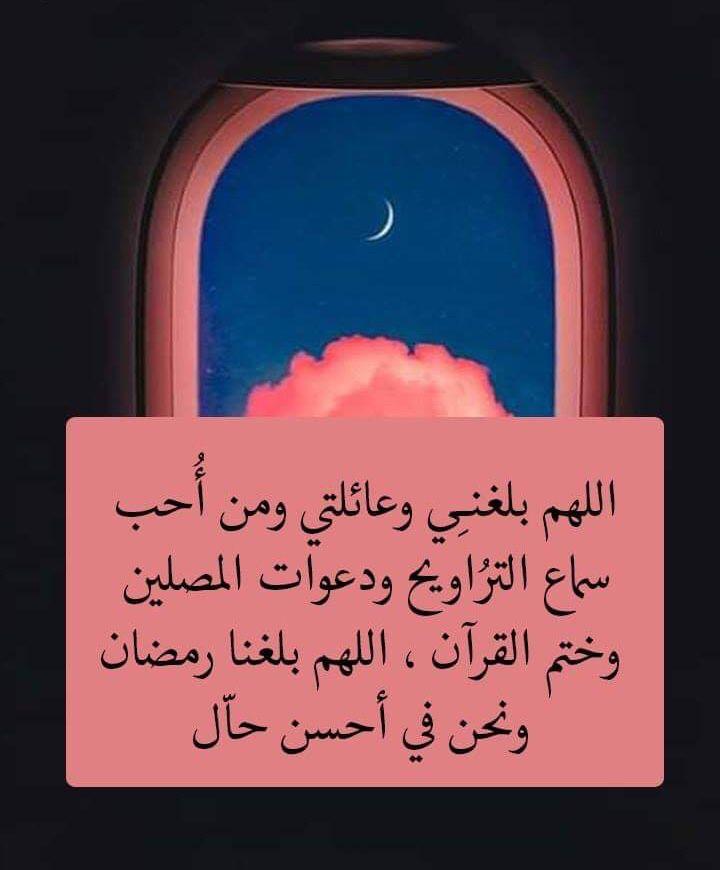Pin By صورة و كلمة On رمضان كريم Ramadan Kareem Ramadan Arabic Quotes Aswan