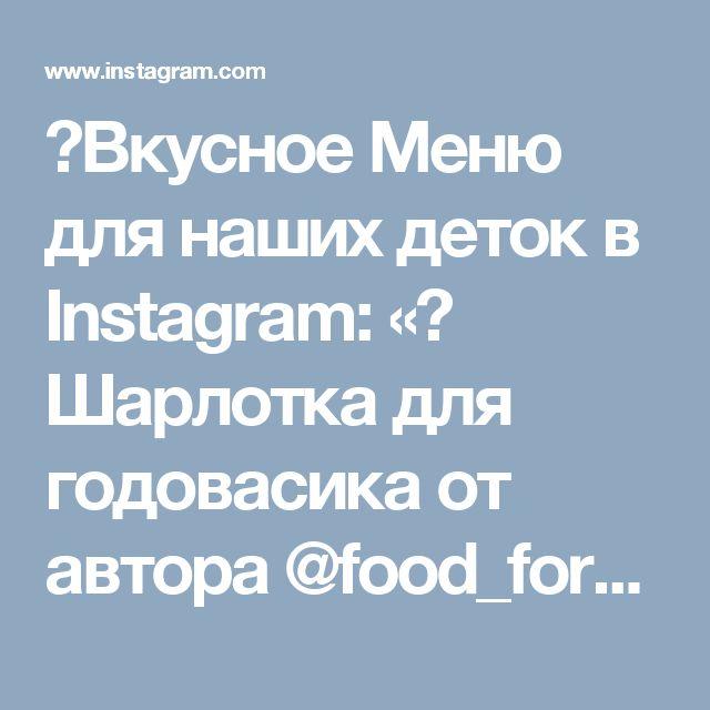 😻Вкусное Меню для наших деток в Instagram: «😽 Шарлотка для годовасика от автора @food_for_kids4🎂 Ингредиенты: 🍏1/2 сладкого яблока 🍚1,5 ч.л. манной крупы 🍼70 мл кефира 🍥2 пер.…»