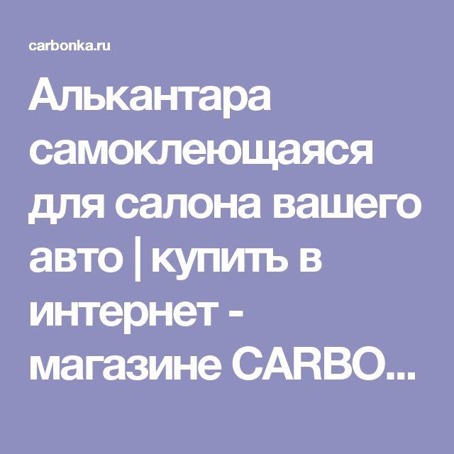 Алькантара самоклеющаяся для салона вашего авто | купить в интернет - магазине CARBONKA