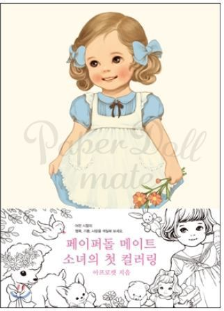 Paper Doll Mate Girls First Coloring Book For Adult By Afrocat