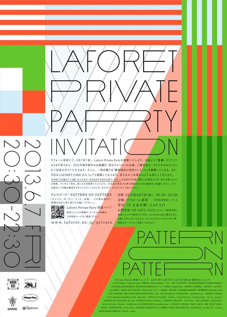 http://blog.furfurfur.jp/shop/wordpress/wp-content/uploads/2013/06/Laforet+Private+Party+INVITATION1.jpg