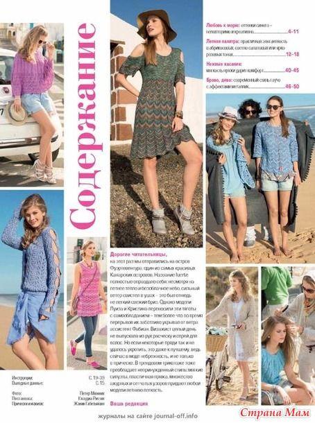 Доброго всем дня! Очень понравился мне этот журнал. Делюсь.  Остальные фотографии в альбоме: http://www.stranamam.ru/