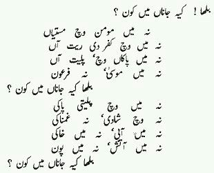 shah poetry baba ki bulleh bulle shayari sufi pakistan