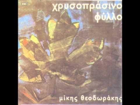 ΧΡΥΣΟΠΡΑΣΙΝΟ ΦΥΛΛΟ - Μίκης Θεοδωράκης (1966) (όλο το έργο) - YouTube