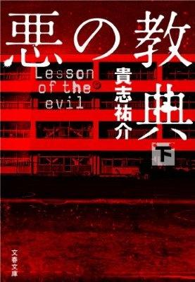 悪の教典(下):Amazon.co.jp:Kindle Store