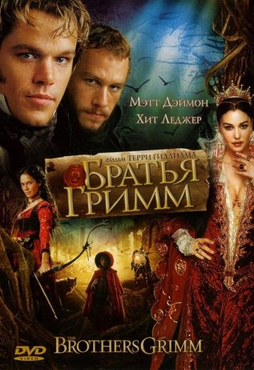 Братья Гримм (The Brothers Grimm) Терри Гиллиам 2005 Мэтт Дэймон, Хит Леджер, Моника Беллуччи