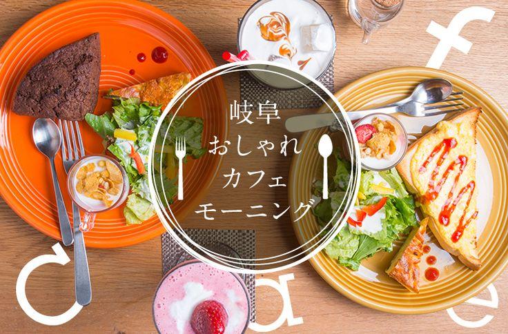 岐阜のモーニングはやっぱり最高、今話題のおしゃれモーニングカフェ3選!