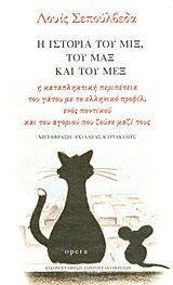 Η ιστορία του Μιξ, του Μαξ και του ΜεξΗ καταπληκτική περιπέτεια του γάτου με το ελληνικό προφίλ, ενός ποντικού και του αγοριού που ζούσε μαζί τους