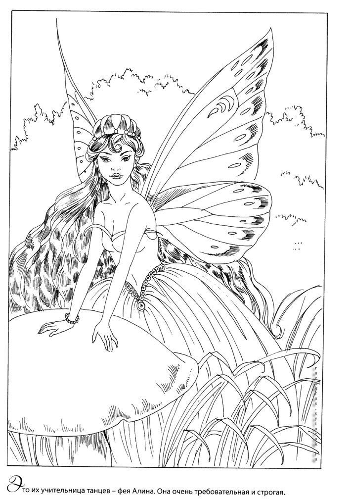 fairy myth mythical mystical legend elf fairy fae wings fantasy elves faries coloring books. Black Bedroom Furniture Sets. Home Design Ideas