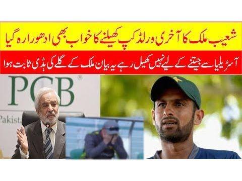 Geo cricket news in urdu