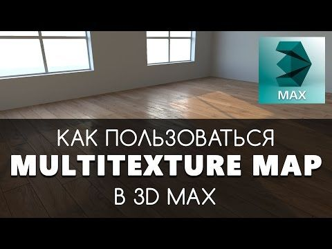 Multitexture - создание материала пола в Corona Render  Multi