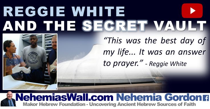 The day Reggie White got to see the pages of the Aleppo Codex kept in a secret vault, and his spiritual journey in search of the Hebrew roots of his faith.