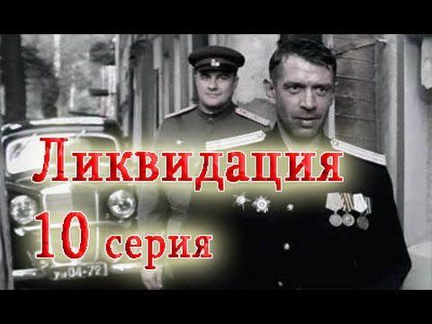 Ликвидация 10 серия (1-14 серия) - Русский сериал HD
