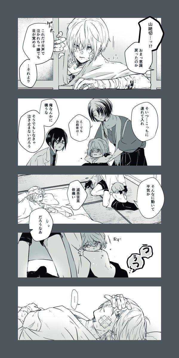 ひぃばあちゃん on twitter touken ranbu anime spinosaurus