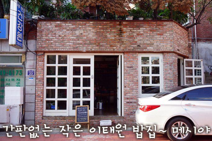 이태원 메시야 - 심야식당