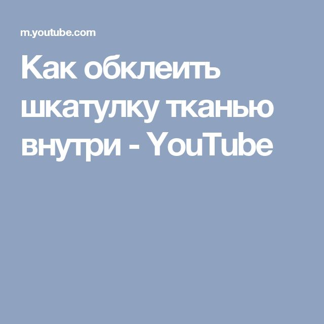 Как обклеить шкатулку тканью внутри - YouTube