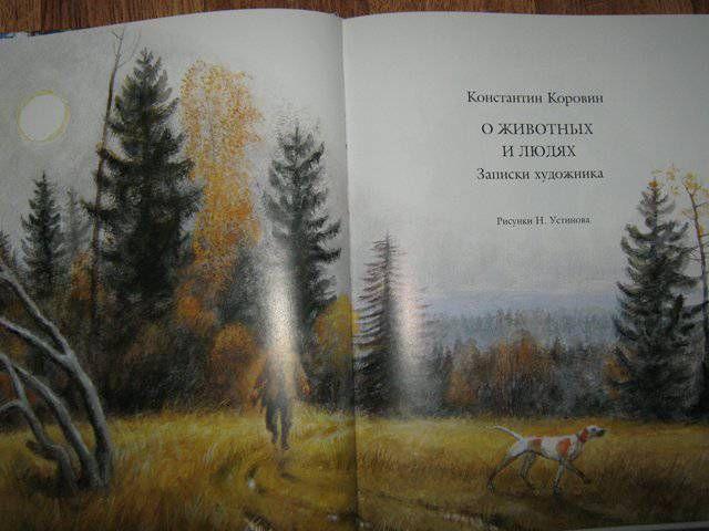 Иллюстрация 27 из 54 для О животных и людях - Константин Коровин | Лабиринт - книги. Источник: Спанч Боб