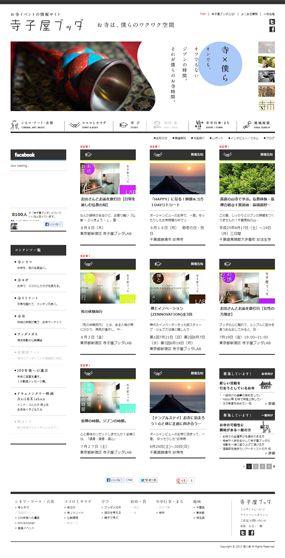 寺子屋ブッダ | 縦長のwebデザインギャラリー・サイトリンク集|MUUUUU_CHANG Web DESIGN Showcase