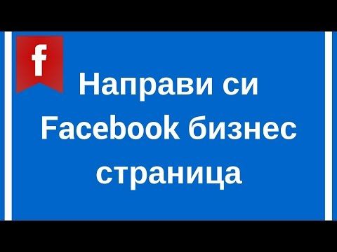 Направи си Facebook бизнес страница | Social Media Marketing