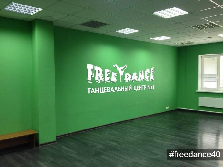 #ДЕТАЛИ_FREEDANCE40   Зеленый цвет развивает! А еще делает нас добрее. И как утверждают психологи - это цвет любви.Вот так-то! )   А на фото - наш зеленый зал для танцев. Видимо, руководители не просто так выбрали именно этот цвет)   Зеленого вам вечера, наши хорошие))))  #freedance40 #урокидляначинающих #фитнесотзывы #студиятанца #танецбачат #урокитанцевдляначинающих #танцыданс #джайвтанец #танцыкомуза50
