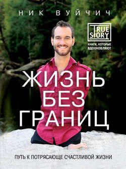 Электронная книга «Жизнь без границ. Путь к потрясающе счастливой жизни»