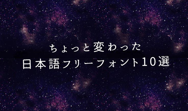 こんにちは。 少し変わった、ユニークなデザインの日本語フォントって見つけるのが難しいですよね。 今回は日本語フリーフォントを集めたサイト、フォントフリーのページからいくつかピックアップしました。見本画