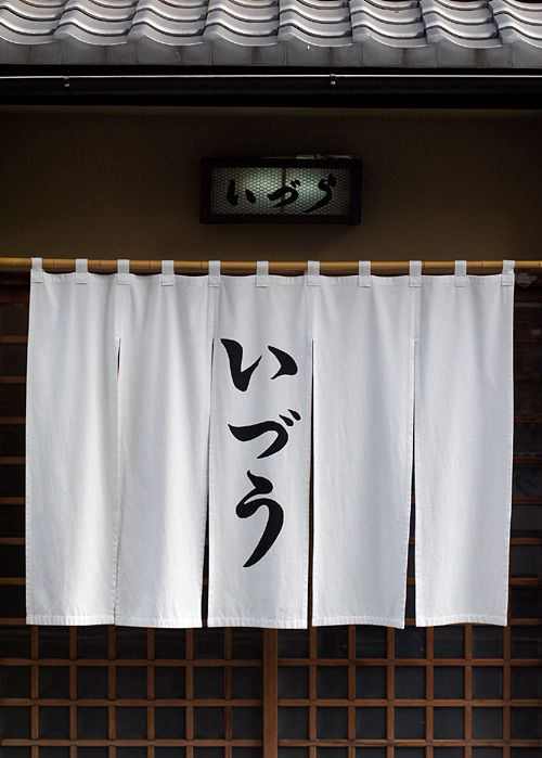 鯖寿司の老舗いづうの暖簾(のれん・noren)= curtain hung over the doorway of businesses such as restaurants or shops
