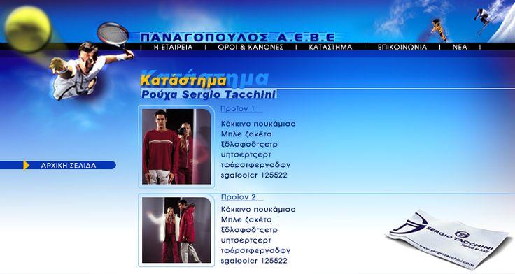 by Argiro Stavrakou, year 2001, Sergio Tacchini site, products page.