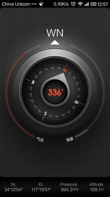 MIUI Compass UI.