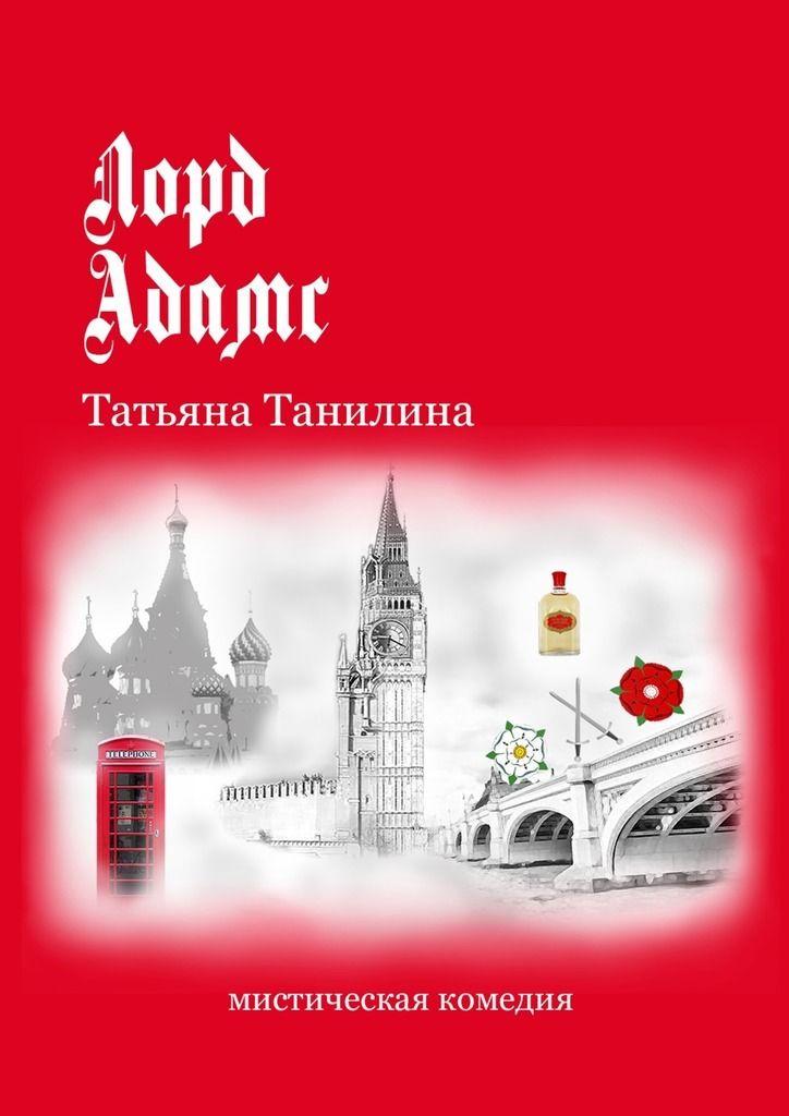 Лорд Адамс. Мистическая комедия #детскиекниги, #любовныйроман, #юмор, #компьютеры, #приключения, #путешествия