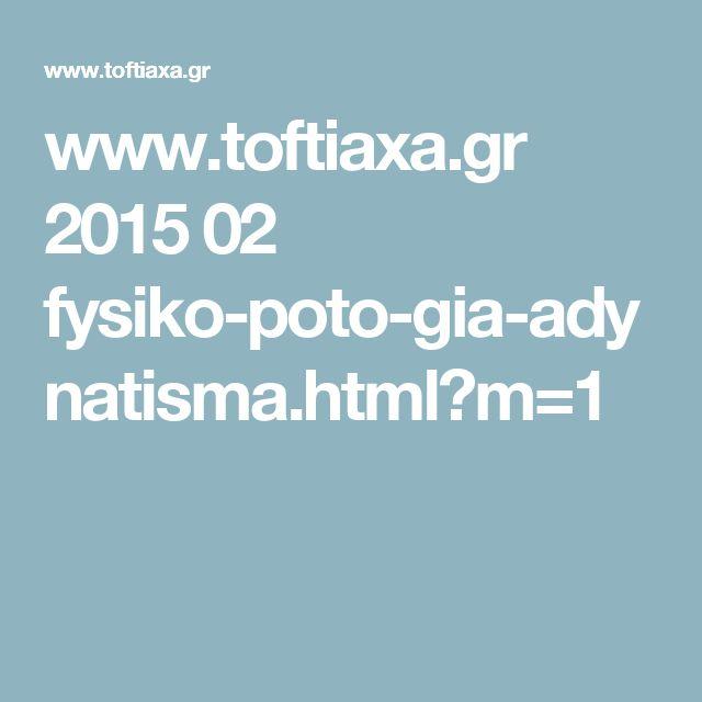 www.toftiaxa.gr 2015 02 fysiko-poto-gia-adynatisma.html?m=1