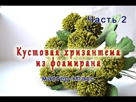 МК Кустовая хризантема из фоамирана/Как сделать хризантему /Мастер-класс Часть 2 - YouTube