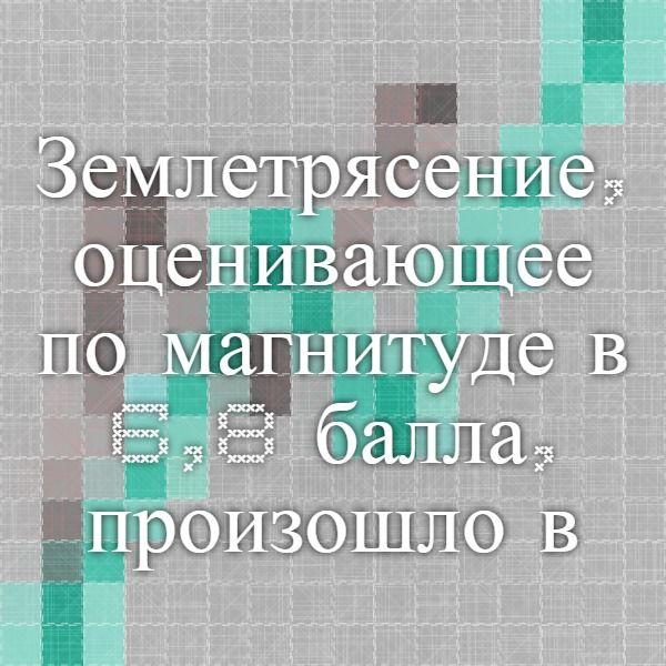 """Землетрясение, оценивающее по магнитуде в 6,8 балла, произошло возле берегов Папуа - Новая Гвинея » Независимое интернет-издание """"ДНИ"""", новости Украины и событий в мире"""