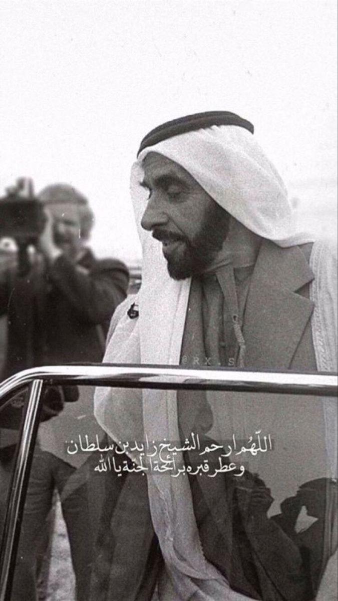 الشيخ زايد زايد بن سلطان زايد الامارات In 2021 History Uae Baby Groot Drawing Beautiful Arabic Words