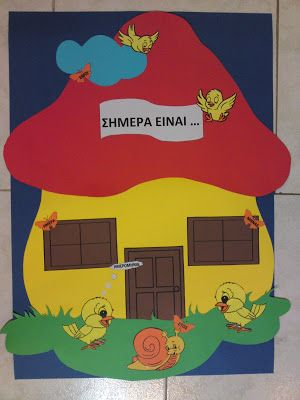 dreamskindergarten Το νηπιαγωγείο που ονειρεύομαι !: Το ημερολόγιο στο νηπιαγωγείο - κατασκευή : μανιταρόσπιτο