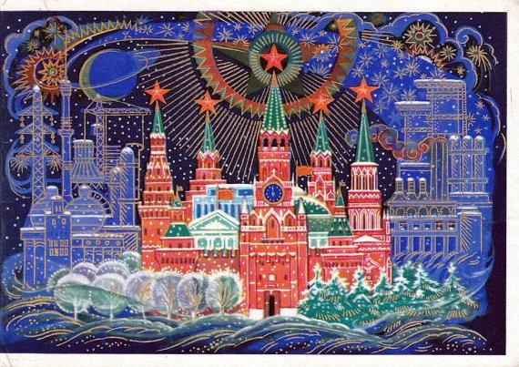 Russian (USSR) Postcard