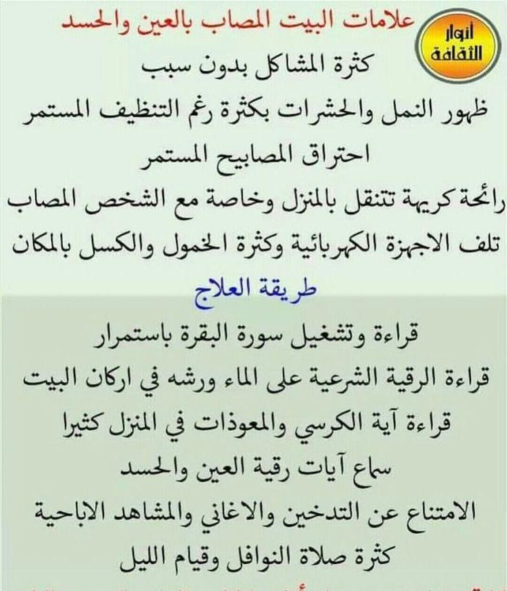 البيت المصاب بالعين Islamic Inspirational Quotes Islam Facts Quran Verses
