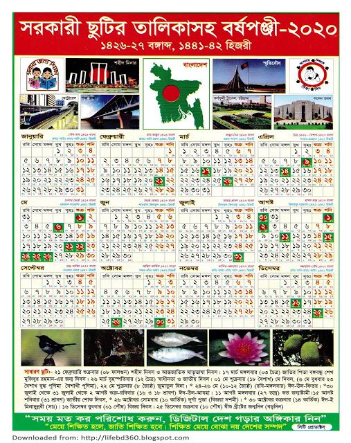 Download Bangladesh Government Holiday Calendar 2020 in