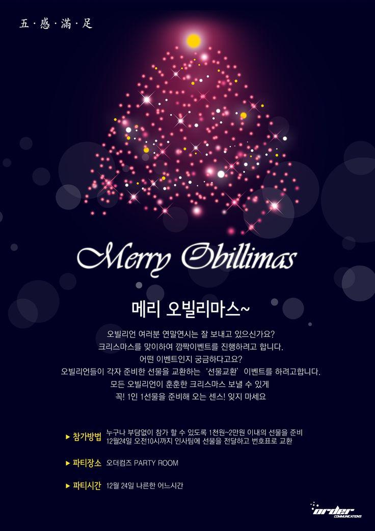 메리크리스마스!! 오빌리언들의 특별한 메리크리스마스!! #크리스마스 #이벤트