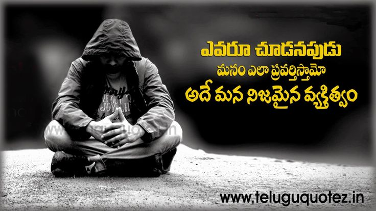 human-charecter-based-best-saying-life-quotes-in-telugu-language